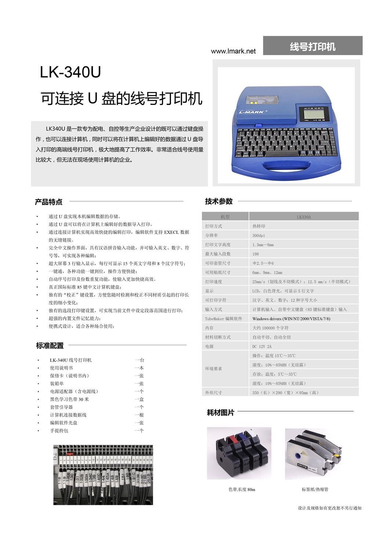 產品技術手冊-設備-LK340U.jpg