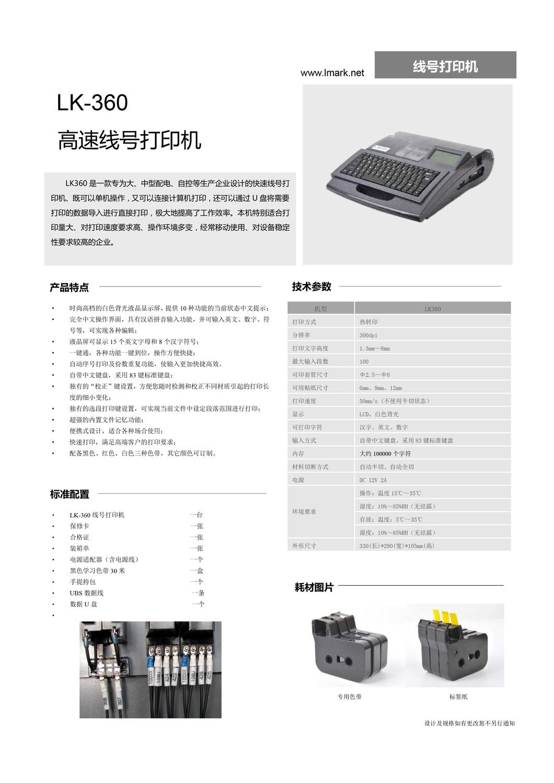 產品技術手冊-設備-LK360.jpg