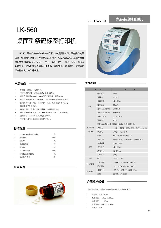 產品技術手冊-設備-LK560.jpg