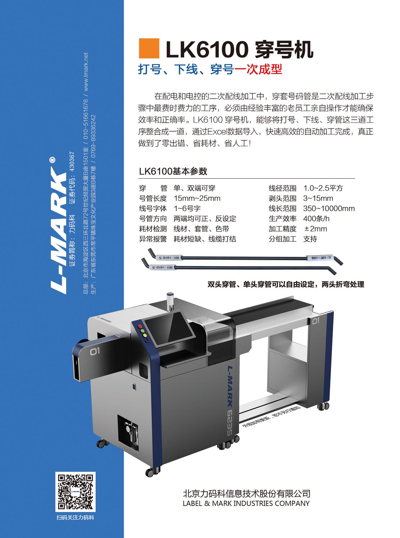 LK6100 彩页 RGB.jpg
