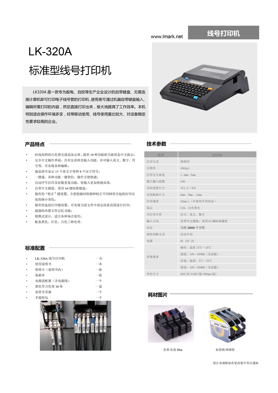 产品技术手册-设备-LK320A.jpg