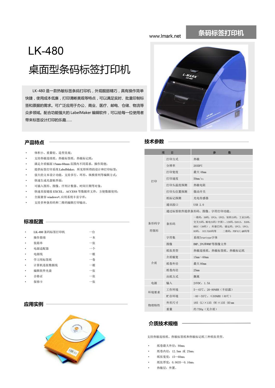 產品技術手冊-設備-LK480.jpg