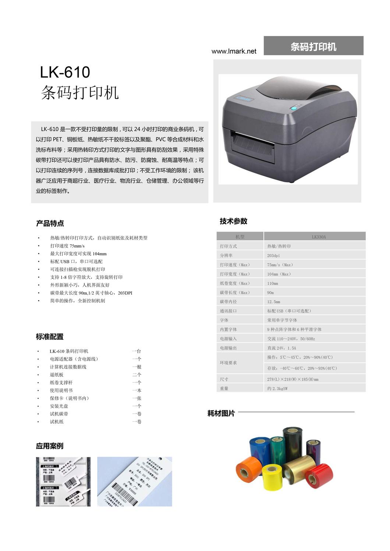 產品技術手冊-設備-LK610.jpg