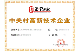 中关村高薪技术企业认证