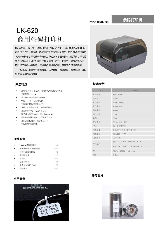 產品技術手冊-設備-LK620.jpg