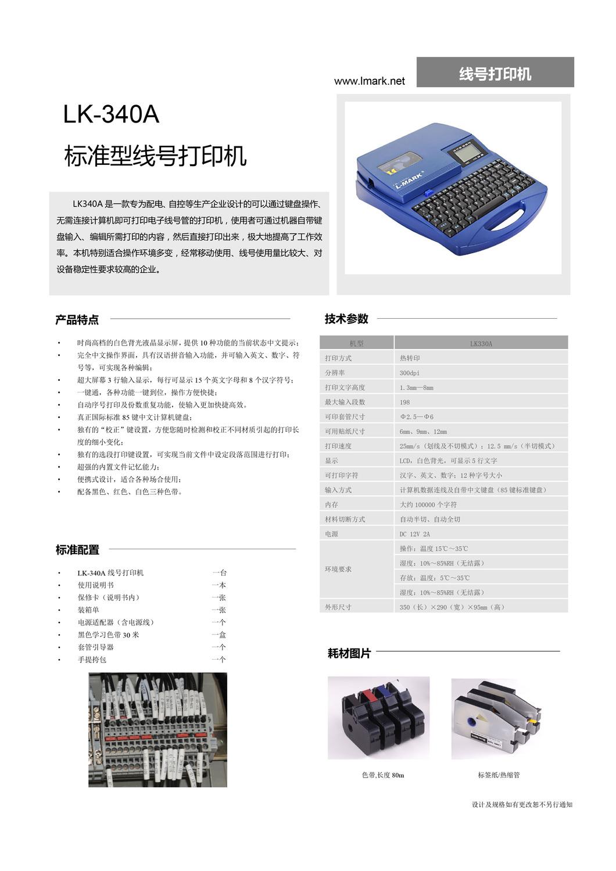 產品技術手冊-設備-LK340A.jpg