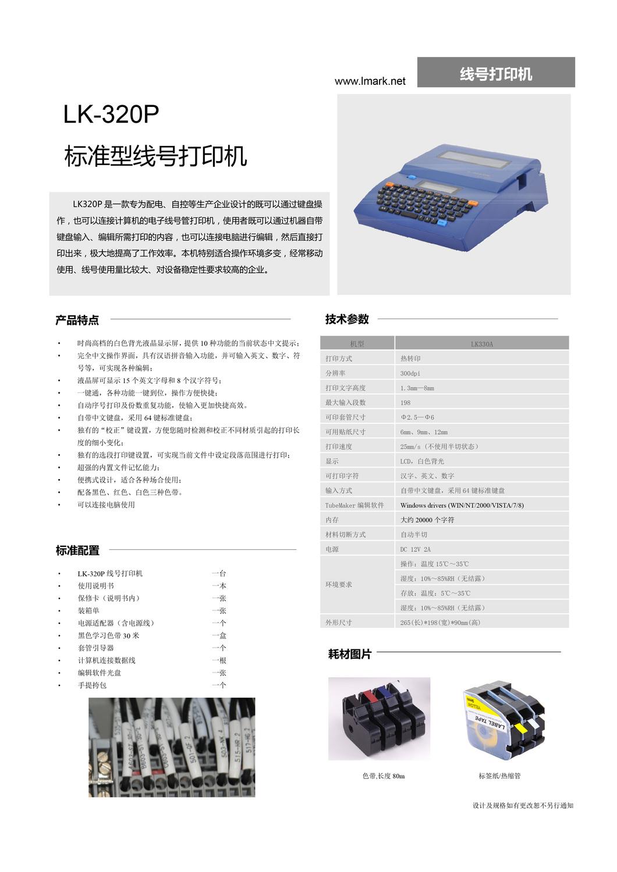 產品技術手冊-設備-LK320P.jpg
