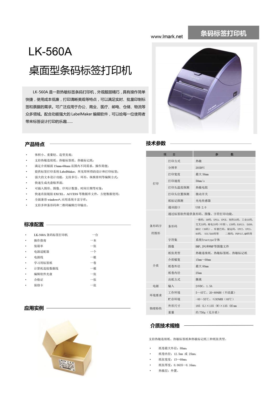 產品技術手冊-設備-LK560A.jpg
