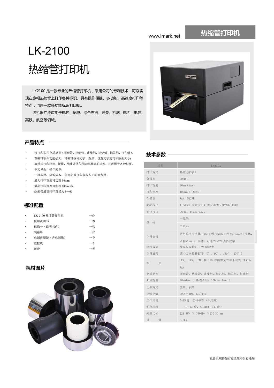 產品技術手冊-設備-LK2100.jpg
